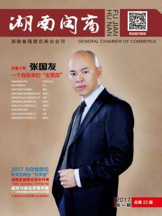 湖南省福建总商会会刊——《湖南闽商》