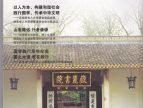 省人力资源管理学会周年特刊——《国学践行》