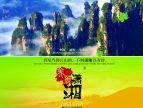 省旅游协会定制年刊——《美丽潇湘》