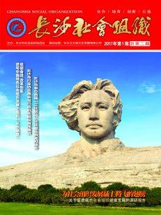 长沙市社会组织促进会会刊——《长沙社会组织》