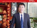 长沙市泉州商会会刊——《湘麓闽商》