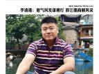 长沙市晋江商会会刊——《湖南晋江人》