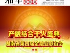 金融湘军俱乐部会刊——《金融湘军》